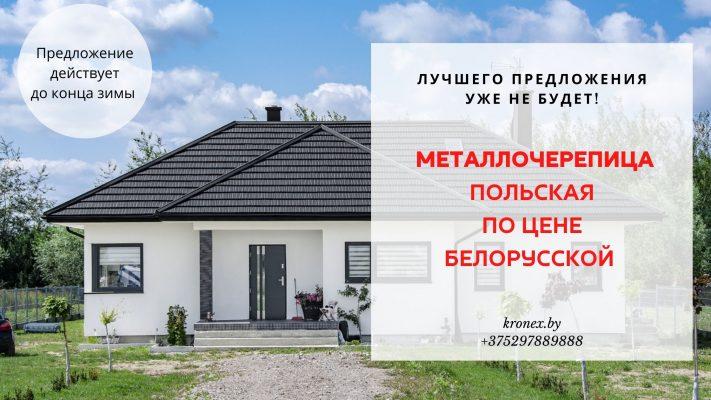 польская металлочерепица по цене белорусской
